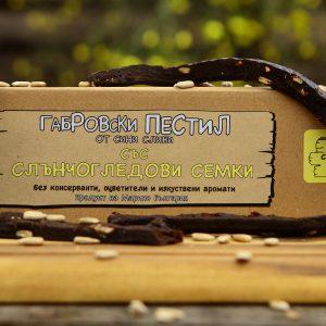 Габровски пестил със слънчогледови семки